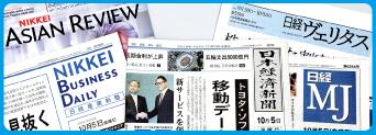 記事利用・リプリントサービスのご案内 :日本経済新聞社